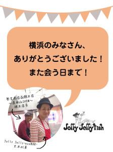 横浜催事用